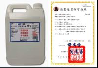 宸鼎/全久榮 防疫期間 清潔用酒精 75% 乙醇 光點藥局