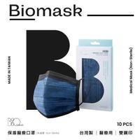 【BioMask保盾】醫療口罩-未滅菌-丹寧黑邊-成人用-10片/盒(醫療級、雙鋼印、台灣製造)