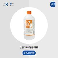 【醫博士】(免運)生發清菌酒精75% 500ml x24瓶/箱(現貨整箱賣場)