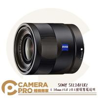 ◎相機專家◎ SONY SEL24F18Z 定焦廣角鏡頭 E 24mm F1.8 ZA E接環專屬鏡頭 公司貨