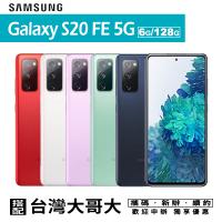 Samsung Galaxy S20 FE 5G 128GB 智慧型手機 攜碼台灣大哥大月租專案價 限定實體門市辦理