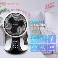 【NICONICO】9吋360度DC美型遙控循環扇NI-DC1008