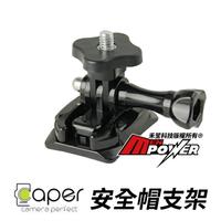 Caper S2&S3 原廠配件 安全帽支架 安全帽側邊支架 S2 S3 固定支架【禾笙科技】
