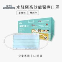 【東野】水駐極高效能 兒童醫療口罩50入 單色藍(台灣製/雙鋼印)