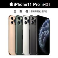 【Apple 蘋果】iPhone 11 Pro 5.8吋 64GB 全新未拆封(原廠保固一年)