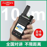 【免運】對講機 全國對講機 4G雙卡雙待公網無線5000公里戶外手臺 移動電信對講器