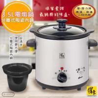 【鍋寶】不銹鋼3.5公升養生電燉鍋陶瓷內鍋(SE-3050-D)