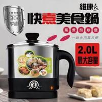 【維康】2.1L不銹鋼快煮美食鍋(WK-2050)