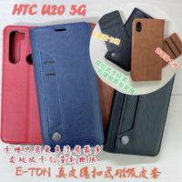 """""""扛壩子"""" 贈充電線 E-TON 真皮 HTC U20 5G 側掀皮套手機套隱扣磁吸式皮套可側立看影片"""