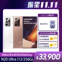 Galaxy Buds Pro組【SAMSUNG 三星】Galaxy Note 20 Ultra 5G 6.9吋三主鏡超強攝影旗艦機(12G/256G)