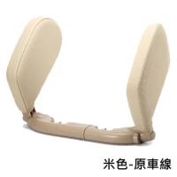 車用睡覺側靠枕頸枕 皮革兩側支撐頭枕 米色 車線色可選