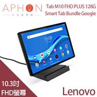 【Aphon生活美學館】Lenovo Tab M10 FHD PLUS TB-X606F 10.3吋 平板電腦 WiFi版 (4G/128G) Smart Tab Bundle Google-送10吋防震平板包 +日本製除菌掛片 +Lenovo 聯名泰迪熊娃娃