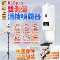 【禾統】台灣現貨 K10pro雙側溫酒精噴霧器 自動酒精噴霧機 額溫 手溫 自動感應 酒精噴霧器 自動測溫 快速測量