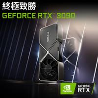 ★即將到貨★ RTX 3090 FE 顯示卡 創始版 公版