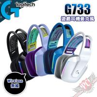 羅技 Logitech G733 無線 RGB 遊戲耳機麥克風 PC PARTY 【送虛寶卡】