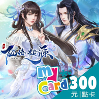 【MyCard】新仙俠:起源 300點點數卡