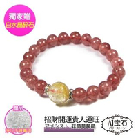 【A1 寶石】時尚晶鑽鈦晶草莓晶能量手鍊-比粉水晶更強招財開運桃花貴人運旺(贈白水晶淨化碎石)