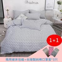 【泫雅黑】雙人四件式鋪棉兩用被床包組(組合-台灣製純棉口罩套*3只)