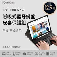 【YOMIX 優迷】iPad Pro 12.9吋 磁吸式藍牙鍵盤皮套保護組(支援繁中/英輸入)