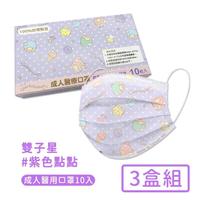 【雙子星】台灣製醫用口罩成人款10入/盒-3盒/組(紫色點點款)