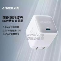 台灣現貨當天寄出 Anker安克65W快充GaN2氮化鎵充電器 Anker Nano II 65W充電器 A2663