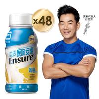 【亞培】安素原味菁選隨身瓶237ml x24入 x2箱(均衡營養、增強體力、幫助肌肉生長)