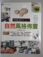 【書寶二手書T2/設計_E89】自然風格佈置PROJECT 250_麥浩斯編輯部