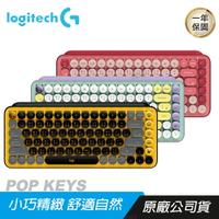 Logitech 羅技 POP KEYS 無線機械式鍵盤/藍芽/雙模連線/EMOJI鍵帽/多功能快捷/5000萬次敲擊