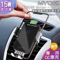 【MYCELL】電動車載無線充電支架15W超大功率+送QC3.0快速車充*1 MY-QI-018