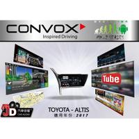 【JD汽車音響】CONVOX TOYOTA ALTIS 2017 10吋專車專用主機 雙向智慧手機連接/IPS液晶顯示