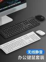 聯想戴爾電腦外接無線鍵盤滑鼠超薄套裝無限鍵鼠臺式辦公打字專用靜音無聲機械巧克力筆記本和藍芽小便攜女生  韓尚優品
