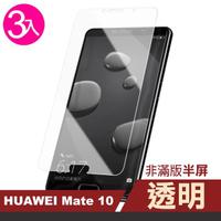 華為mate 10 透明高清9H玻璃鋼化膜手機保護貼(3入-Mate10保護貼)