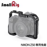【SmallRig 斯莫格】NIKON Z50 相機專用兔籠 提籠(CCN2499)