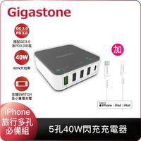 【Gigastone 立達國際】5埠40W閃充充電器+Type-c to Lightning30W充電傳輸線(iPhone 13/12/11必備充電組)