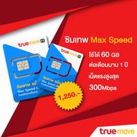 True   ซิมเทพ Max speed 60GB/เดือน