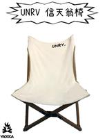 【野道家】UNRV 信天翁椅 折疊椅 露營椅