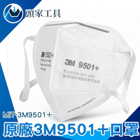 《頭家工具》3m口罩 工業防塵口罩 立體口罩 口罩團購 中童口罩 MIT-3M9501+ 口罩支架 舒適透氣