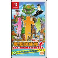 【Nintendo 任天堂】預購 10月初出貨 NS Switch 家庭訓練機 含兩個綁腿(中文版)