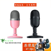Razer雷蛇 Seiren Mini 魔音海妖 MINI 有線/USB/內建防震支架/一年保固/麥克風/原價屋