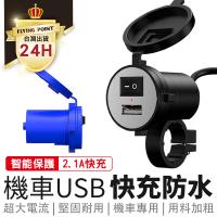 【正品附發票】快充2.1 USB充電 機車 摩托車 安卓 蘋果 FORCE SMAX BWSR【M1-00001】