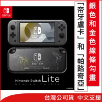 【Nintendo 任天堂】預購11/5★Switch Lite 主機-帝牙盧卡/帕路奇亞(台灣公司貨)