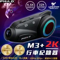 Philo飛樂 M3+ 2K 高畫質 獵鯊 機車行車紀錄器 搭32G記憶卡 錄影 對講 導航 1080P 藍牙耳機 WIFI 耀瑪騎士