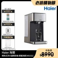 【Haier 海爾】2.5L瞬熱式淨水器(WD252)