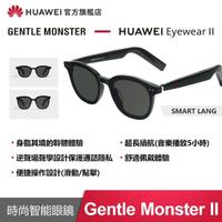 【HUAWEI 華為】HUAWEI X Gentle Monster Eyewear II 時尚智能眼鏡(SMART LANG)