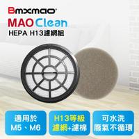 【日本Bmxmao】MAO Clean M3/M5/M6/M7吸塵器用 H13濾網棉組(RV-2002-F1)