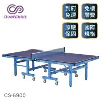【CHANSON 強生】CS-6900 國際比賽桌球桌(桌面厚度25mm)