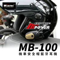 穩特固 Wintec MB-100 多工音源混音 機車藍芽耳機 安全帽藍牙耳機 重機 機車 MB100【禾笙科技】