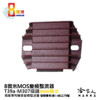 8微米 變頻整流器 M307 不發燙 專利技術 20a Xmax 300 R3 偉士牌125 Vespa 哈家人