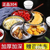 304不銹鋼月亮盤子創意家用火鍋蔬菜拼盤團圓餐具組合網紅配菜盤