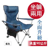 【露營達人】坐躺兩用摺疊椅(沙灘椅/折疊椅/躺椅/導演椅/休閒椅/靠背椅)